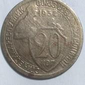 """Монета СССР 20 копеек 1932 год, до реформы """"щитовик"""" !!!"""