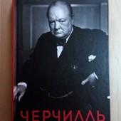 """Книга """"Черчилль. Великие личности в истории""""."""