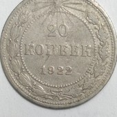 Монета. Серебро. СССР 20 копеек 1922 год, до реформы !!!