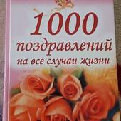 1000 поздравлений на все случае жизни: сборник в твёрдом переплете