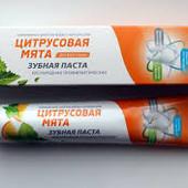 Кислородная профилактическая зубная паста «Цитрусовая мята»