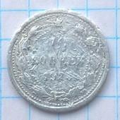 РСФСр 10 копеек 1923 (серебро)