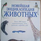 Агромнейшая книга,616 листов.УП-5%