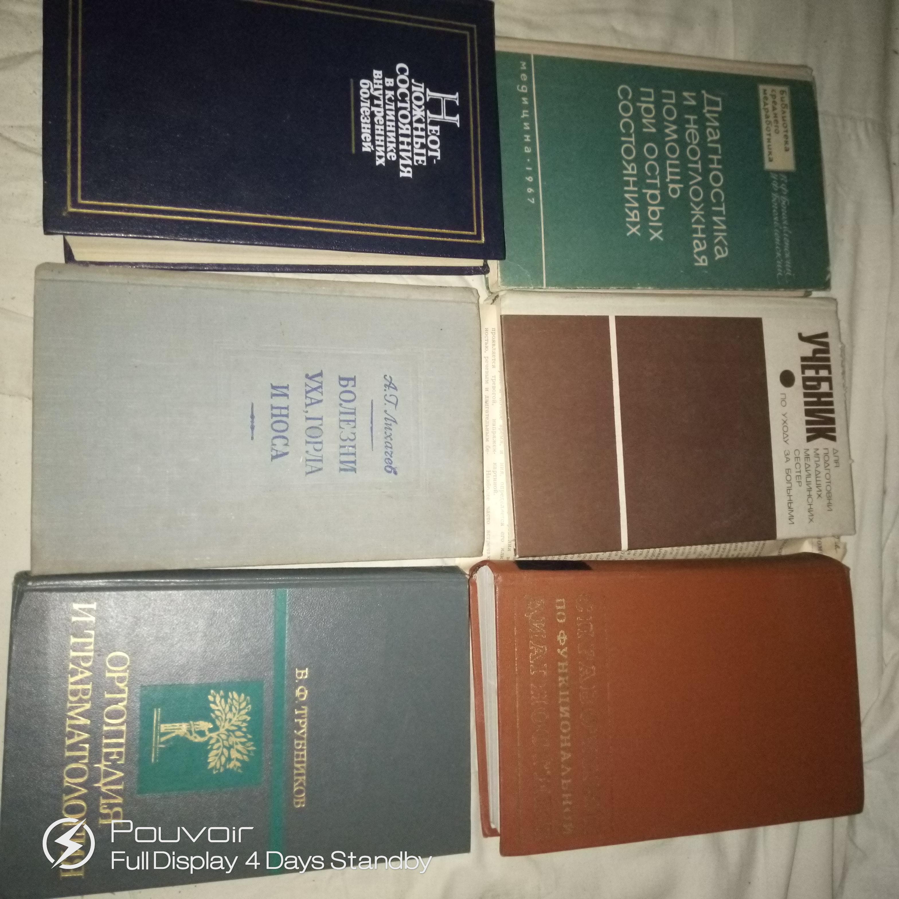 Книги по медицине 1 шт в лоте - Фото №1