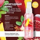 Лосьон-спрей для тела.Окунись в аромат сочных фруктов. Собираем лоты!