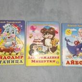 №1 Сказки детства для малышей 3 книги лот