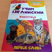 Учим английский. Первые слова, Животные (рус) формат А4