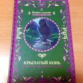 Крылатый конь и другие азиатские сказки. 240 стр