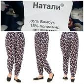 Легкие, летние штаны масло с манжетом. Размер: 42-56, универсальный (ориентируйтесь по замерам).