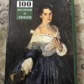 100 поэтов о любви