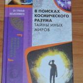В поисках космического разума. Тайны иных миров 320 стр.