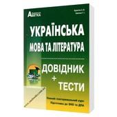 Українська мова та література.Довідник+тести.Повний повторювальний курс.підготовка до ЗНО. 580стор.