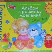 Говоримо правильно.Альбом з розвитку мовлення для малят для занять з дітьми віком 1,5-3 років)88стр