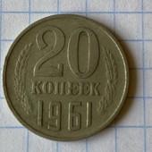 Монета СССР 1961 год