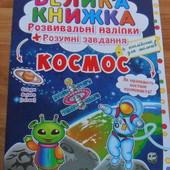 Велика книжка. Розвивальні наліпки+Розумнi завдання. Космос+англійська для малюків