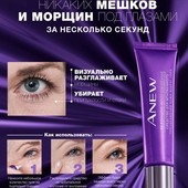 Средство для мгновенного обновления кожи вокруг глаз «Клеточное возрождение» (15 мл) В слюде.