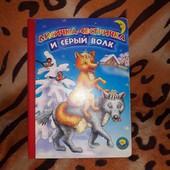 Картонная книга Лисичка сестричка и серый волк. Читайте, смотрите все мои лоты
