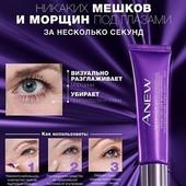 """Крем для мгновенного преображения кожи вокруг глаз """"Клеточное возрождение"""" Avon Anew Platinum."""