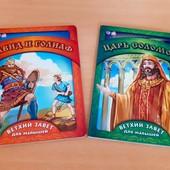 В лоте все 2 книги «Ветхий Завет для малышей»