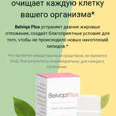 Belviqa Plus Капли для похудения