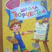 """Книга """" Школа творчества"""""""