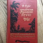 Шикарная книга!1955 г.Робинзон Крузо