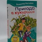 """В.Нестайко""""Пригода в кукурудзі"""" 208 стр. Захоплюючих пригод"""