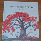 Зонтичное дерево (Очень добрая, поучительная и интересная сказка) 40 стр.