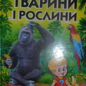 Тварини і рослини. Пізнаємо світ разом. 64 стор.