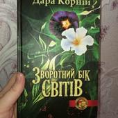 Роман Дари Корній
