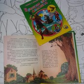 Красивые сказки русский яз.