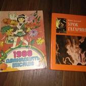 2 раритетные книги большого формата,1981 и 1987 г. выпуска
