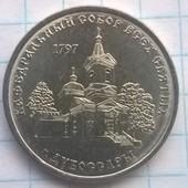 Приднестровье 1 рубль 2017 Добоссары