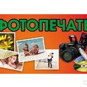 Спешите!Фотоальбом в подарок!!!Фото печать!!!10*15 (72 фото ) 230 г/2м .
