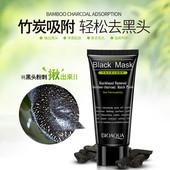 Крем-маска на основе бамбукового угля для очищения пор от Bioaqua. 60 г. сроки до апреля 2023 года