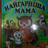 """В.Сухомлинський """"Найгарніша мама"""" (Збірка повчальних казок)"""