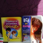 Відверта розмова про це, Все для девочек, две книги одним лотом