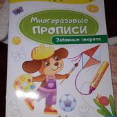 Новые многоразовые прописи для деток. На русским или украинском языке, на выбор.