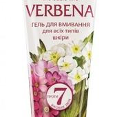 Гель для вмивання для всіх типів шкіри серії Verbena Faberlic!