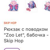 """Новый фирменный рюкзак с поводком """" zoo let"""", бабочка - skip hop США!!!! Оригинал!!!!"""