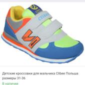 В лоте 36 р- 22,7 см! Остатки магазина! Качественные детские кроссовки Clibee п-во Румыния. Легкие!