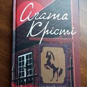 Агата Крісті - Чалий кінь