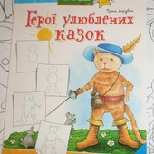 Учимся рисовать шаг за шагом стр. 63