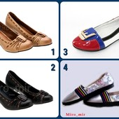 Любая женская обувь на ваш выбор!