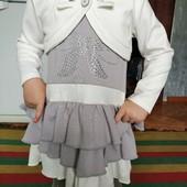 Нарядное платье с балеро.