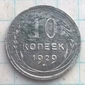Монета СССР 10 копеек 1929 (серебро)