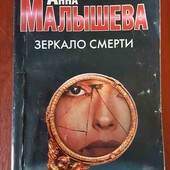 "детектив Анна Малышева ""Зеркало смерти"""