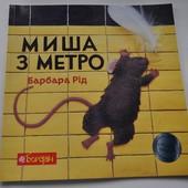 """Барбара Рід """"Миша з метро"""" (казкові пригоди)"""