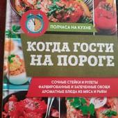 Кулинарная книга когда кости на пороге, новая