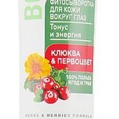 Антивозрастной крем вокруг глаз «Тонус и энергия» серия Botanica 30+